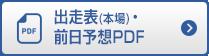 出走表・前日予想PDF