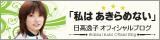 日高逸子ブログ