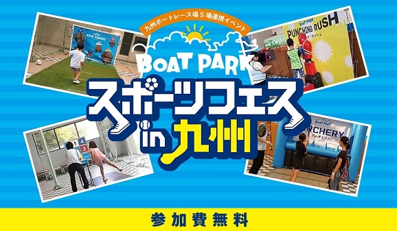 BOAT PARK スポーツフェス in 九州